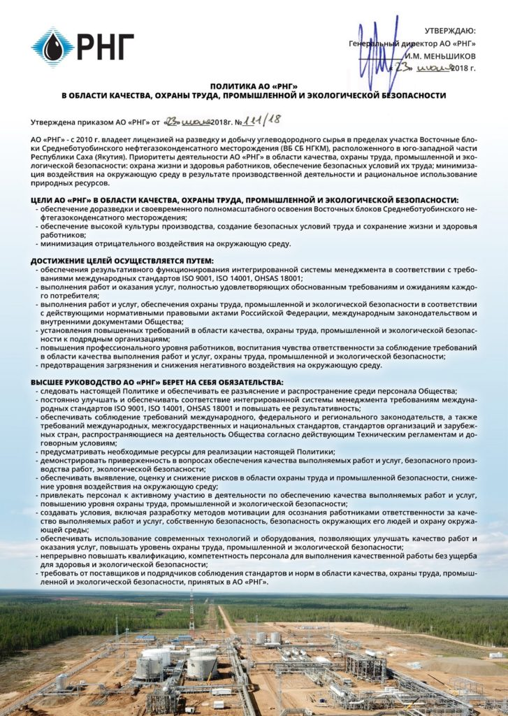 industrial-safety-labor-protection-and-environmental-conservation_rngoil