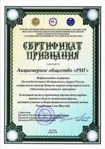 certificate-association-of-polar-explorers-thanked-rng-for-participating-in-publication-of-book