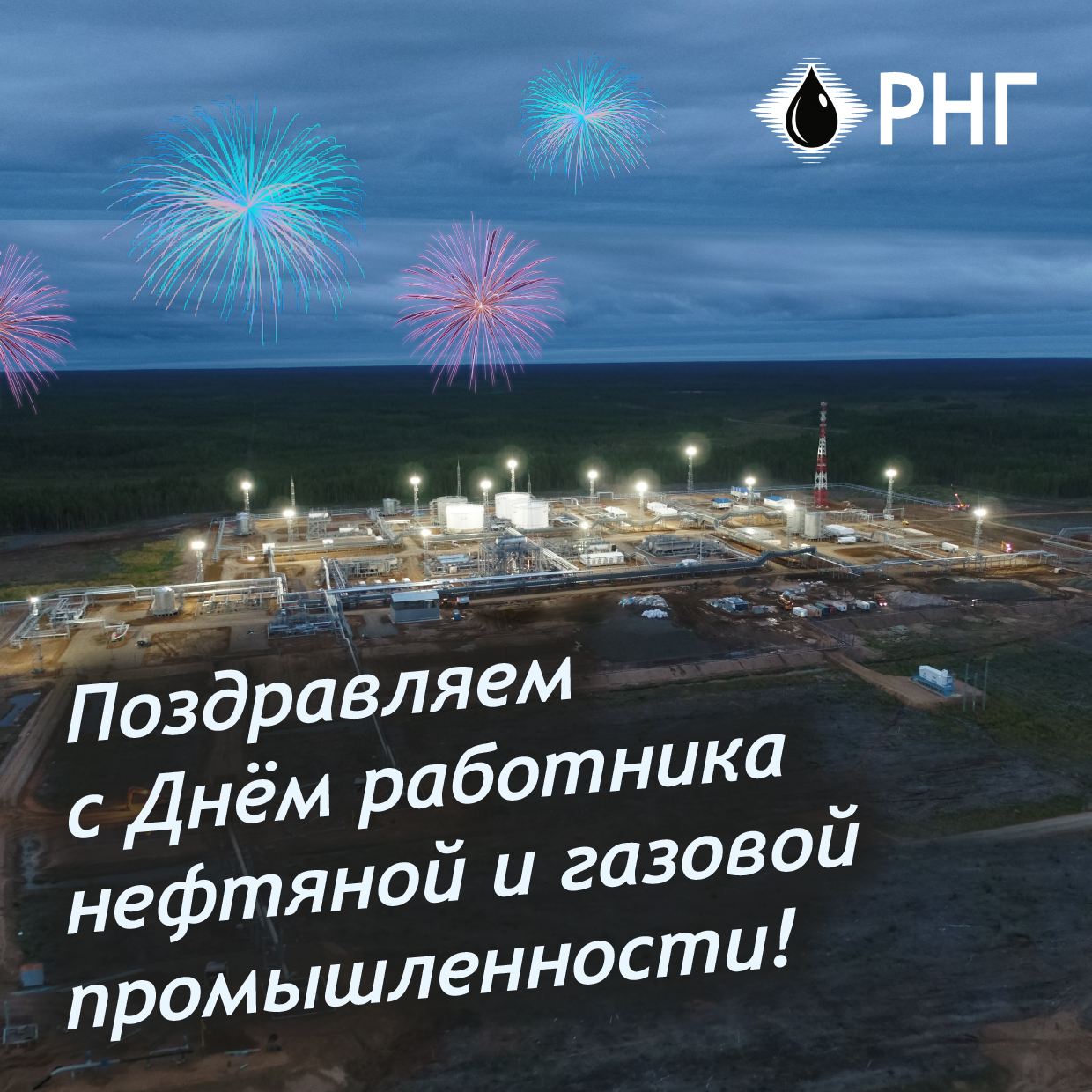 rng-chief-executive-officer-ivan-menshikov-congratulated-colleagues-on-the-oilman-day
