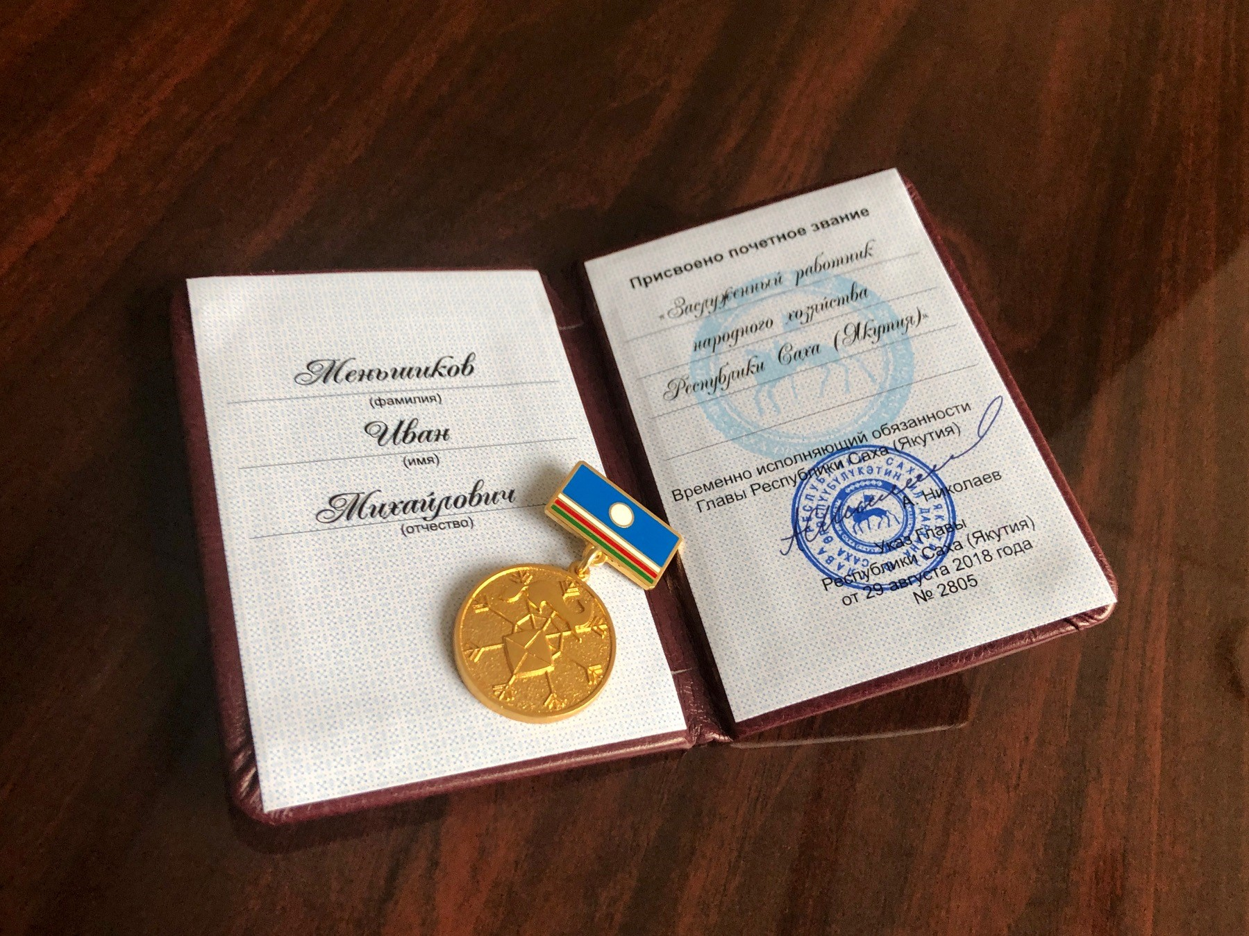 rng-chief-executive-officer-received-national-award-of-sakha-republic-1