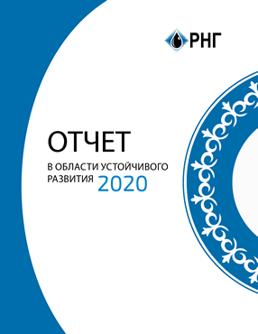 rng-sustainable-report-2020-ru-south-west